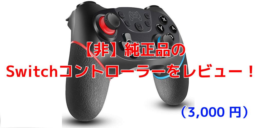 Switchの安い非純正コントローラーをレビュー&実際に使ってみた感想!