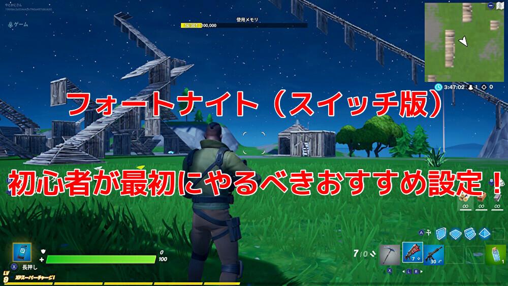 【フォートナイト】Switch版の初心者が最初にやるべきおすすめ設定!