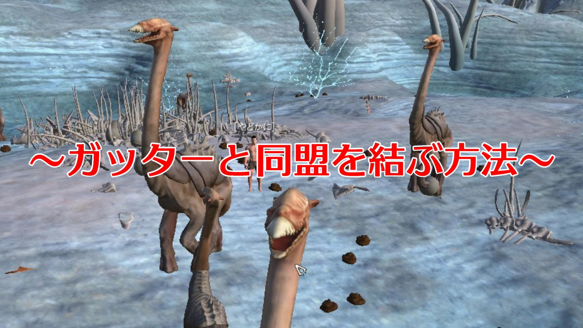 【kenshi】ガッターと同盟を結ぶ方法!ノーフェイスを使って友好度UP